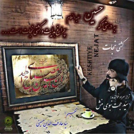 Sayed Hojjat Nabavi Manesh (Kaveh) - 'Keshtiye Nejat'