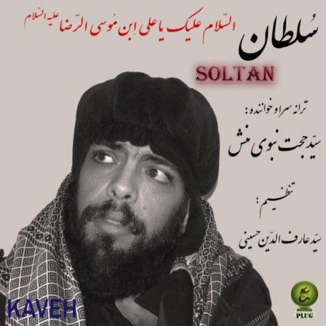 Sayed Hojjat Nabavi Manesh (Kaveh) - 'Soltan'