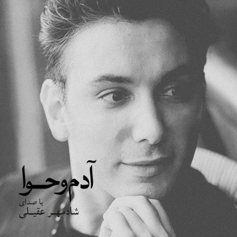 Shadmehr Aghili - 'Bi To Hargez'