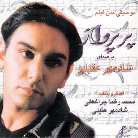 Shadmehr Aghili - 'Instrumental 6'