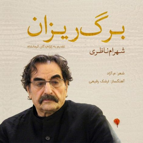 Shahram Nazeri - 'Bargrizan'