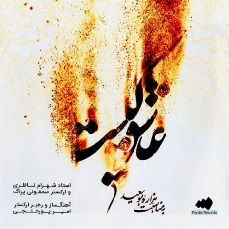 Shahram Nazeri - 'Khak'