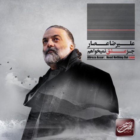 Alireza Assar - 'Fatvaye Taak'