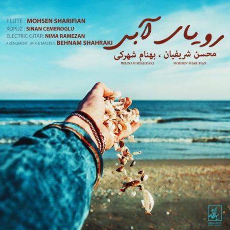 Mohsen Sharifian - 'Royaye Abi'
