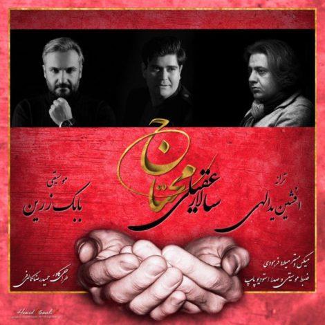 Salar Aghili - 'Mohtaj'