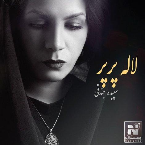 Sepideh Jandaghi - 'Laleye Par Par'