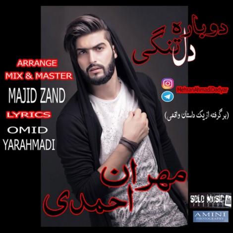 Mehran Ahmadi - 'Dobare Deltangi'