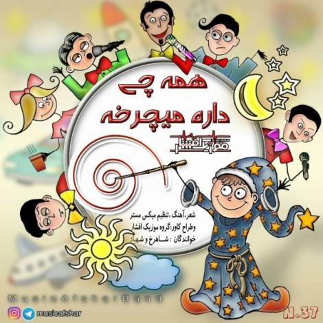 Music Afshar - 'Hame Chi Dare Micharkhe'