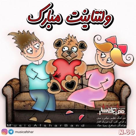 Music Afshar - 'Valentinet Mobarak'