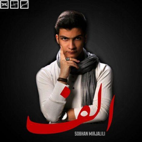 Sobhan Mirjalili - 'Sandalie Khali'