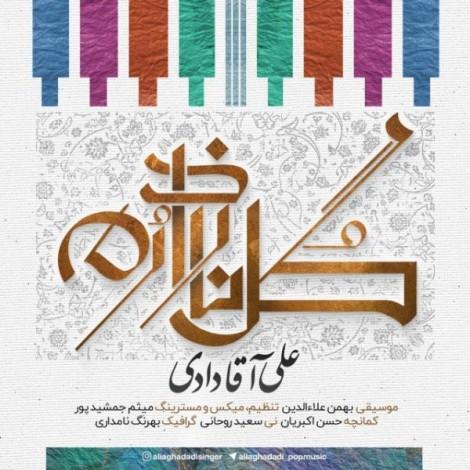 Ali Aghadadi - 'Gole Naz Darom'