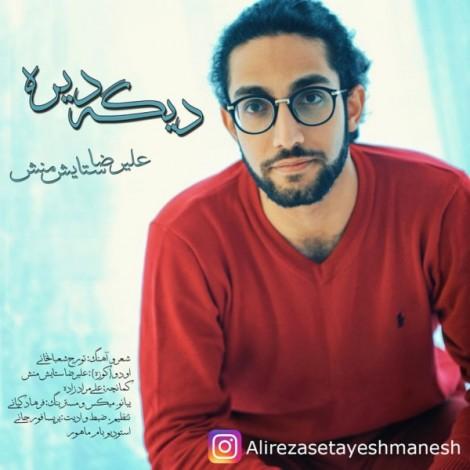 Alireza Setayeshmanesh - 'Dige Dire'