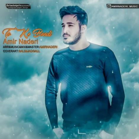 Amir Naderi - 'To Ke Boodi'