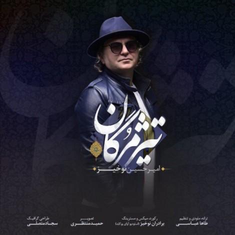 Amirhossein Nokhiz - 'Tire Mozhgan'