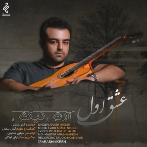 Arash Nikesh - 'Eshghe Aval'