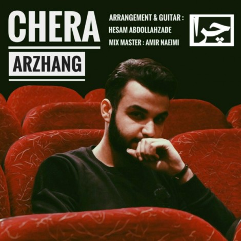 Arzhang - 'Chera'