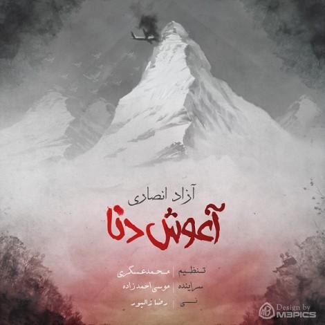Azad Ansari - 'Aghooshe Denaa'