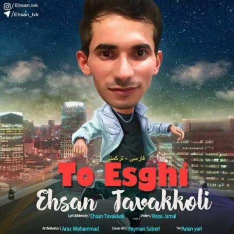 Ehsan Tavakkoli - 'To Eshghi'