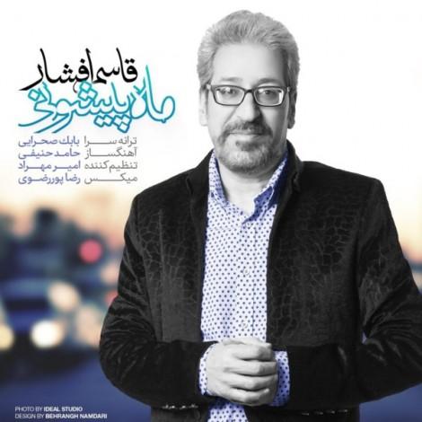 Ghasem Afshar - 'Mah Pishooni'