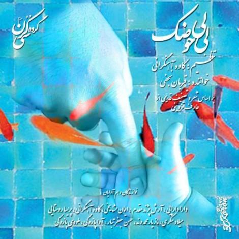 Ghorban Najafi - 'Lili Hozak'