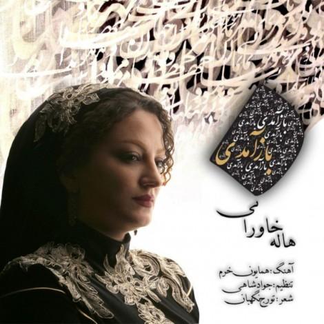Haleh Khavarani - 'Baz Amadi'