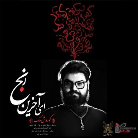 Koorosh Malek - 'Ey Akharin Ranj'