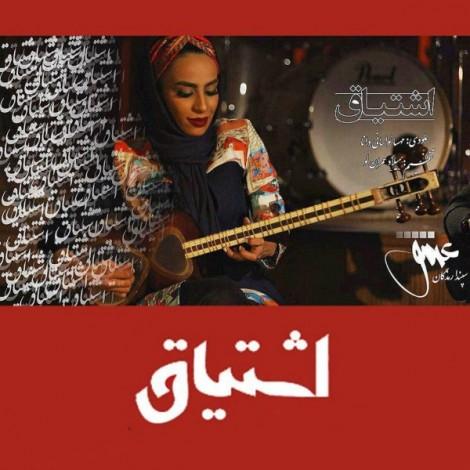 Mahsa Lavasani Dana - 'Eshtiagh'