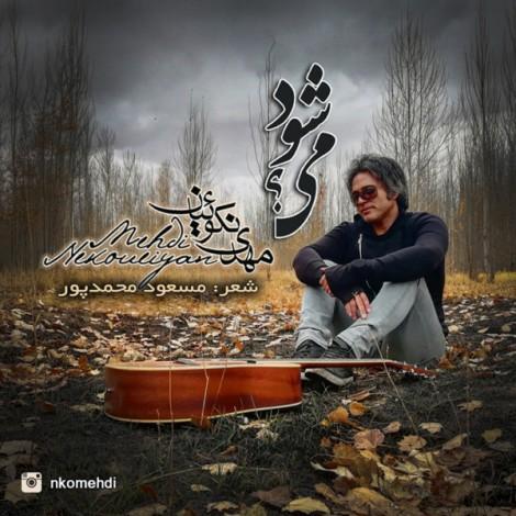Mehdi Nekoueiyan - 'Mishavad'