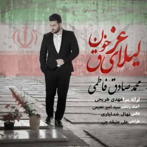 Mohamad Sadegh Fatemi - 'Leilaye Gharghe Khoon'