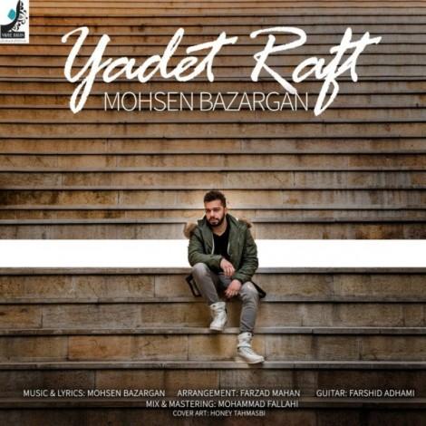 Mohsen Bazargan - 'Yadet Raft'