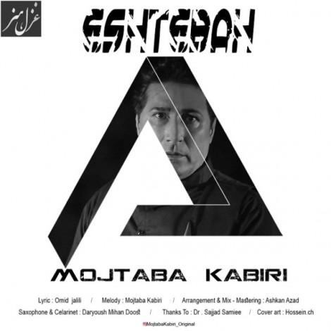 Mojtaba Kabiri - 'Eshtebah'