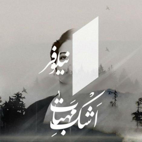 Niloofar - 'Ashke Mahtab'