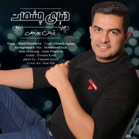 Pezhman Pournajafi - 'Donyaye Cheshmat'