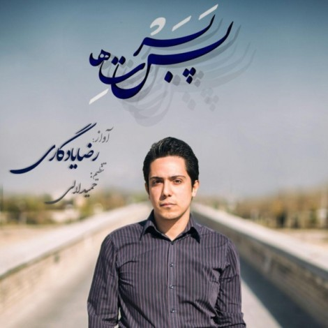 Reza Yadegari - 'Parbasteh'