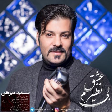Saeed Mobarhan - 'Eshghe Binaziram'