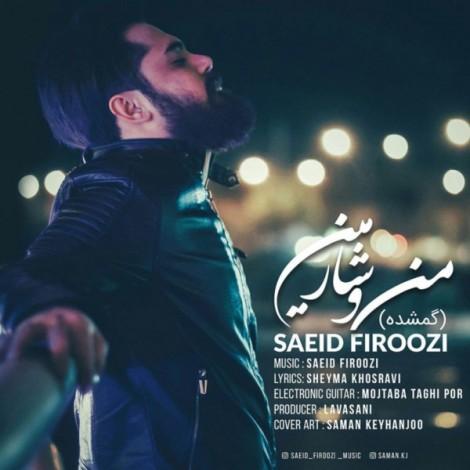 Saeid Firoozi - 'Mano Sharmin (Gomshode)'
