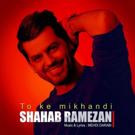 Shahab Ramezan - 'To Ke Mikhandi'