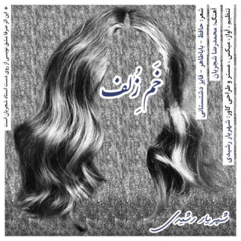 Shahryar Rashidi - 'Khame Zolf'