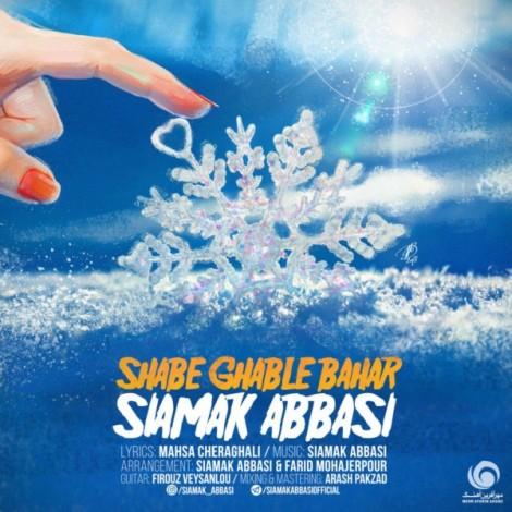 Siamak Abbasi - 'Shabe Ghable Bahar'