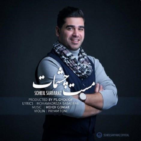 Soheil Sarfaraz - 'Maste Cheshmat'