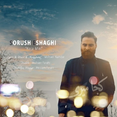 Sorush Eshaghi - 'Koja Miri'