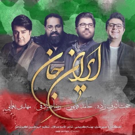 Various Artists - 'Irane Jan'