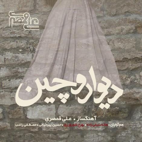 Ali Ghamsari - 'Sange Parishaan'
