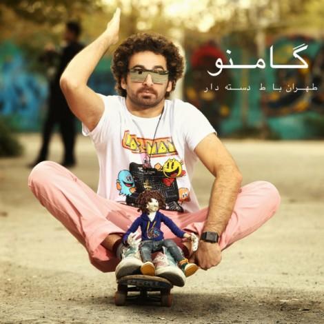 Gamno - 'Tehran Ba Te Daste Dar'