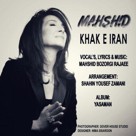 Mahshid Bozorgi Rajaee - 'Khake Iran'
