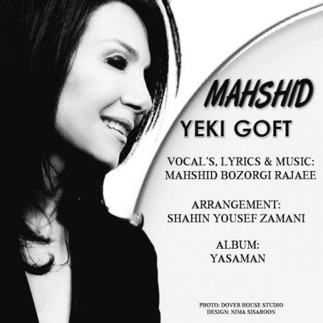 Mahshid Bozorgi Rajaee - 'Yeki Goft'