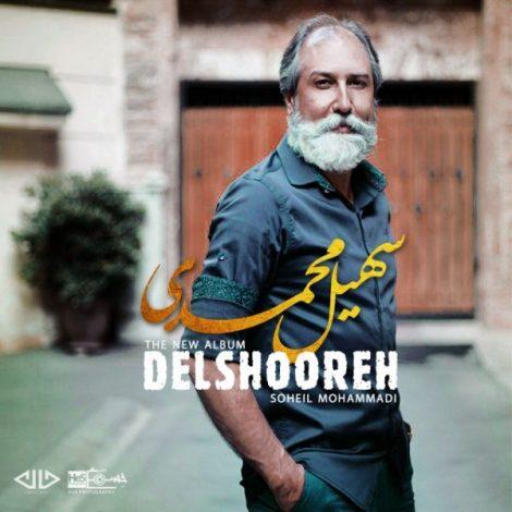 Soheil Mohammadi - 'Aramesh'