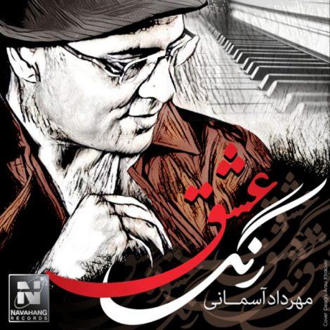 Mehrdad Asemani - 'Javanane Vatan'