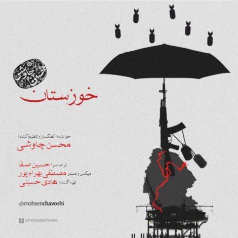 Mohsen Chavoshi - 'Khouzestan'