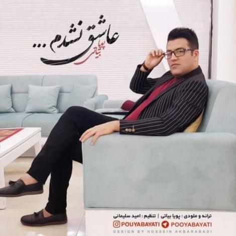 Pouya Bayati - 'Ashegh Nashodam'